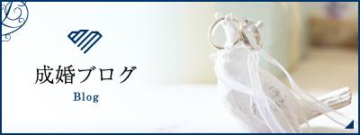 成婚ブログ