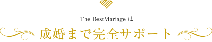 The BestMariageは「成婚」まで完全サポート